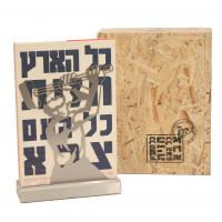 POSTERS FROM THE ZIONISM - 2000 COLLECTION. 1920-1960.
