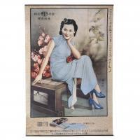 CARTEL PUBLICITARIO CHINO, CIRCA 1930.