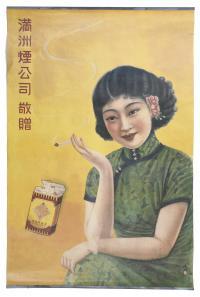 CARTEL PROPAGANDA CHINO, SIGLO XX.