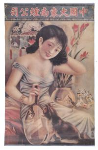 CARTEL PUBLICITARIO CHINO, SIGLO XX.